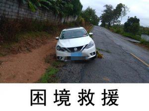 上海汽车被水浸泡救援
