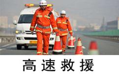 上海高速救援