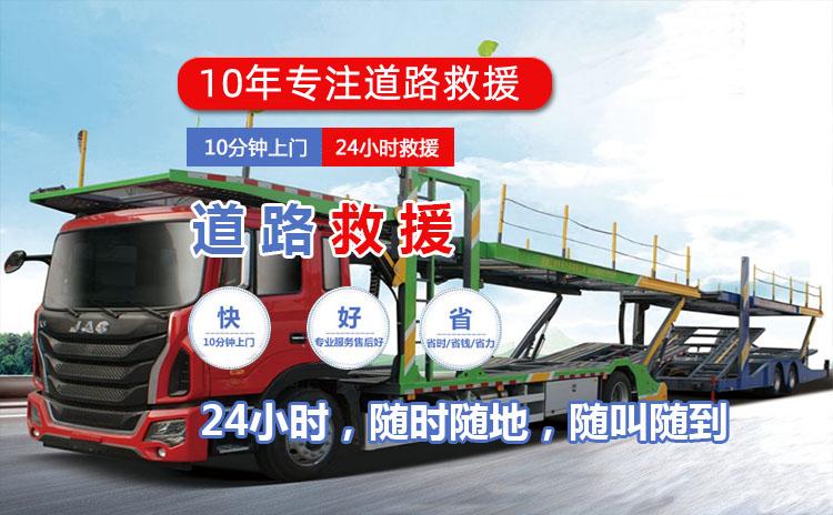 上海道路救援电话