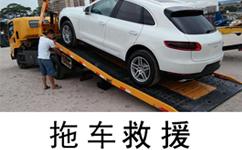 上海拖车救援电话